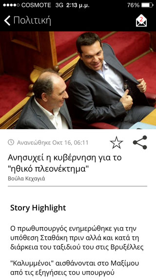 cnn greece mobile
